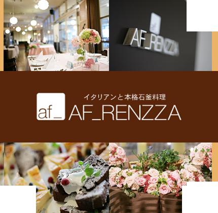 アフレンツァ