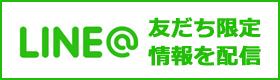 LINE@ 友だち限定情報を配信
